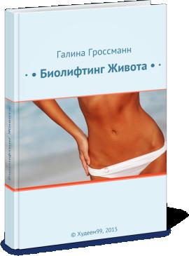 Галина Гроссман: Биолифтинг живота и методика омоложения лица