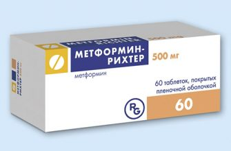 Метформин - инструкция по применению, описание, отзывы пациентов и врачей, аналоги