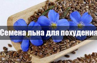 Семена льна для похудения - дёшево и эффективно