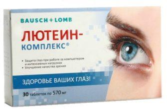 17 Витаминов для глаз детей: Рейтинг 2021 года, список лучших комплексов для улучшения зрения