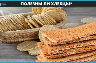 Диетические хлебцы в домашних условиях: рецепт, какова польза