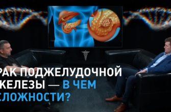 Операция на поджелудочной железе при раке: прогнозы и реабилитация в клинике «Евроонко»