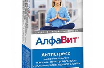 АЛФАВИТ Антистресс - витамины для укрепления и восстановления нервной системы