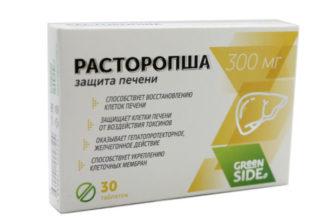 Добавки и безрецептурные препараты для печени - что они содержат?