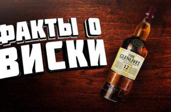 История виски – краткий рассказ о происхождении напитка