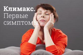 Как пережить ранний климакс у женщины: первые симптомы, стадии, профилактика и лечение