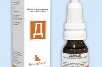 Витамин Д3 инструкция по применению: показания, противопоказания, побочное действие – описание Vitamin D3 Раствор для приема внутрь (34157) - справочник препаратов и лекарств