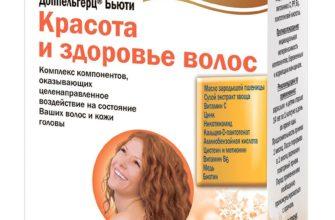 Витамины для красоты и здоровья волос